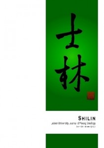 Cover Shilin issue